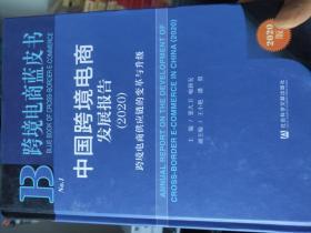 跨境电商蓝皮书:中国跨境电商发展报告(2020)