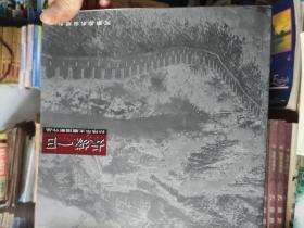 长城一日:孙伟华摄影作品集(作者签赠本)