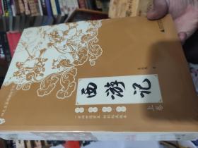 四大名著阅读指导版:西游记(套装上下卷)