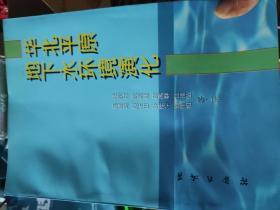 华北平原地下水环境演化