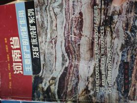 河南省主要矿产的成矿作用及矿床成矿系列(作者签赠本)