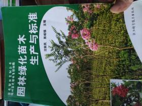 园林绿化苗木生产与标准/蓝天园林系列丛书