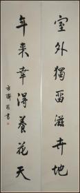 【方济众】陕西省人陕西美协副主席、省国画院院长书法对联