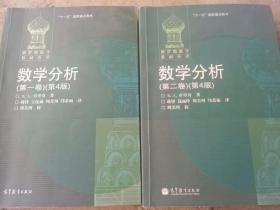数学分析(第一卷第二卷)