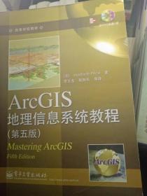 ArcGIS地理信息系统教程(无光盘)
