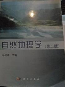 """普通高等教育""""十二五""""规划教材:自然地理学(第2版)"""
