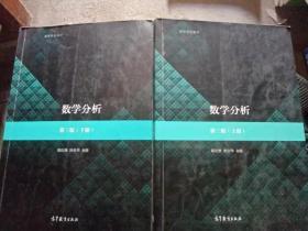 数学分析(第3版)(上下册)