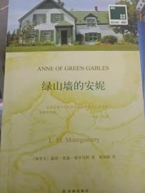 双语译林:绿山墙的安妮(