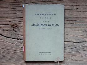 """本书是1959年出版的新中国第一部新石器时代田野考古专刊,也是中国第二部被翻译成英文出版的中国田野考古专刊,被张光直誉为""""是中国新石器时代考古学的一个重要的里程碑"""",""""世界考古经典之列"""" 。这部田野考古专刊之所以享有如此高的荣誉,是因为她为中国学术界、中国学者解决了被困惑长达30多年的一个学术谜团而扬眉吐气。  庙底沟与三里桥 ——中国社会科学院考古研究所 —— 科学出版社1959版"""