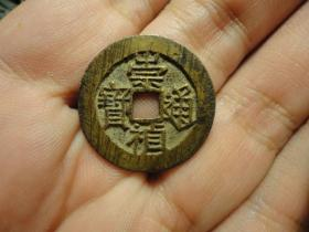 崇祯通宝宽边精铸带搓痕黄亮极美品包老包真全品,品相完好,直径2.42cm,厚1.4mm。
