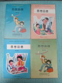 义务教育五年制六年制小学教科书 实验本 思想品德 4册合售