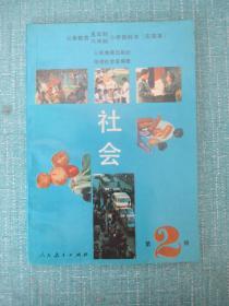 九年义务教育五年制六年制小学教科书 实验本 社会 第2册