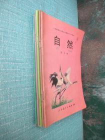 九年义务教育五年制小学教科书 自然 5册合售
