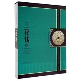 中国珍稀钱币图典:花钱卷!