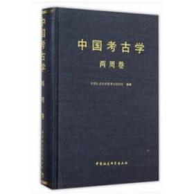 中国考古学:两周卷!