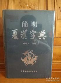 简明夏汉字典!