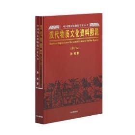 汉代物质文化资料图说(增订本)!