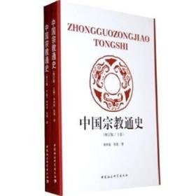 中国宗教通史(修订版)!