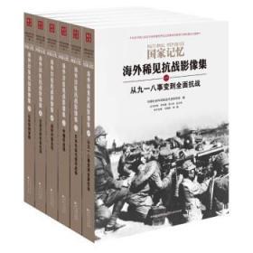 国家记忆:海外稀见抗战影像集《 从九一八事变到全面抗战》 《 日本社会与侵华战争》 《中缅印战场》《 战时中美合作》 《大后方的社会生活》《从反攻到受降》 (1-6)!