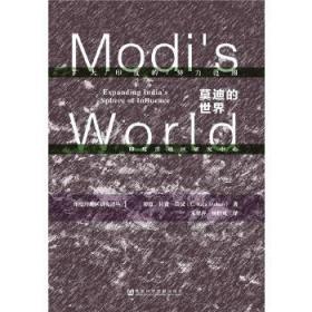 莫迪的世界:扩大印度的势力范围!