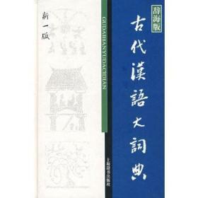 古代汉语大词典!