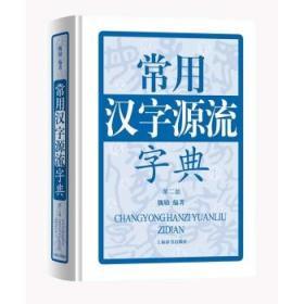 常用汉字源流字典(第二版)!
