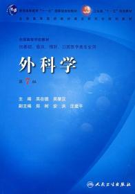 八品 外科学 吴在德 人民卫生出版社 9787117096218