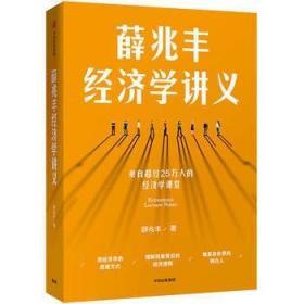 薛兆丰经济学讲义
