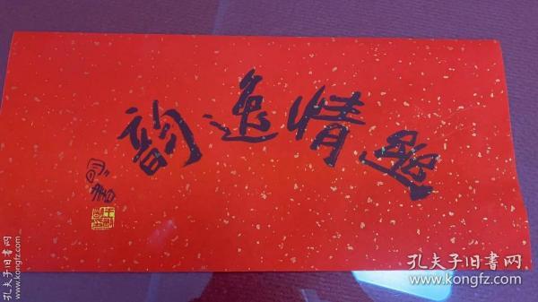 【保证纯手绘、字画精品、转行亏本处理】中国美术家协会副主席、北京美术家协会名誉主席、北京画院艺术委员会主任,王明明,书法