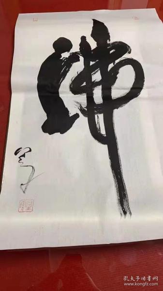 台湾佛光山开山宗长、世界性著名高僧:星云大师, 精品墨宝
