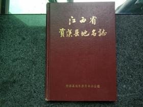 江西省资溪县地名志