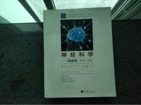 神经科学:探索脑(第3版)(影印版)
