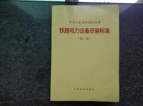 中华人民共和国铁道部铁路电力设备安装标准:(80)铁机字1817号,第三版