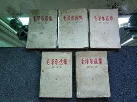毛泽东选集(全五卷)横版