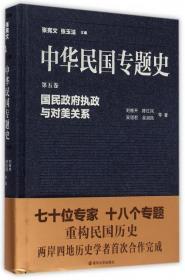 中华民国专题史(D5卷国民  执政与对美关系)(精)