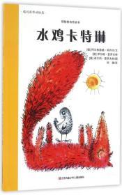 水鸡卡特琳/情智教育桥梁书