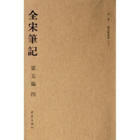 全宋笔记(D5编4)