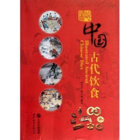 图说中国古代饮食