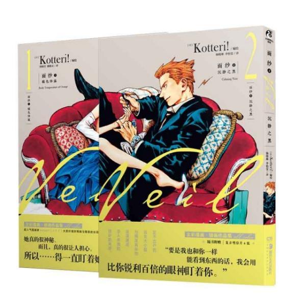 面纱.2漫画:沉静之黑(随书附赠复古明信片4张)日本超人气插画家Kotteri!经典作品