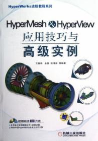 HyperMesh & HyperView应用技巧与高级实例(附光盘)/HyperWorks进阶教程系列