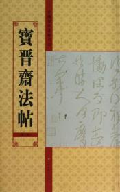 宝晋斋法帖(D3卷)/中国历代法帖名品
