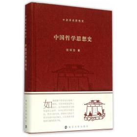 中国哲学思想史(中国学术思想史)(精)