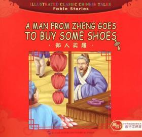 郑人买履/中华传统经典故事绘本