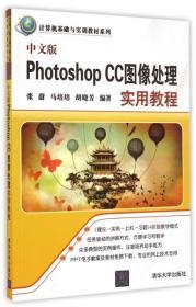 中文版Photoshop CC图像处理实用教程/计算机基础与实训教材系列