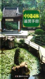 中国园林鉴赏手册(精)/城市格调鉴赏系列
