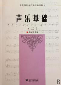 声乐基础(2高等学校儿童艺术教育系列教材)