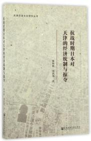 抗战时期日本对天津的经济统制与掠夺/天津历史文化研究丛书