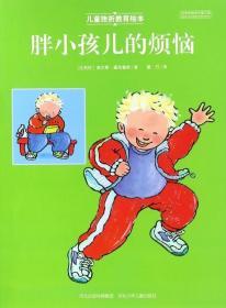 胖小孩儿的烦恼/儿童挫折教育绘本
