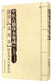 中医古籍珍本集成(续温病卷随息居重订霍乱论)