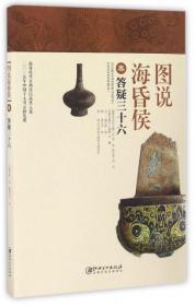图说海昏侯(3答疑三十六)